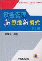 设备管理新思维新模式(第3版)