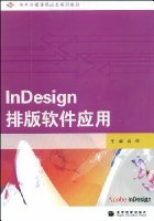 InDesign排版软件应用