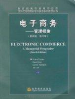 電子商務:管理視角(第4版)(影印版)