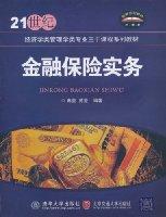 金融保險實務