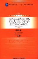 西方經濟學(第5版)