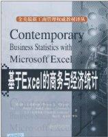 基于Excel的商務與經濟統計