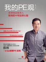 我的PE觀:資深創業投資人陳玮的十年投資心路