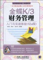 金蝶K/3财务管理入门与实战体验(12.x版)(附DVD-ROM光盘1张)
