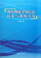 现代物流实用信息技术与系统开发