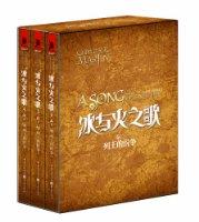 冰与火之歌(4-6):列王的纷争(盒装本)(套装共3册)(随书赠送冰与火限量版徽章1枚)