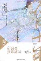 幻世•剑歌•碧城