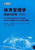 体育管理学:基础与应用(第4版)