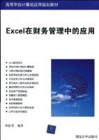Excel在财務管理中的應用