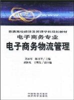普通高校經濟及管理學科規劃教材•電子商務物流管理