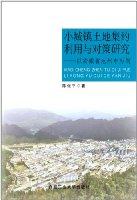 小城鎮土地集約利用與對策研究:以安徽省池州市為例