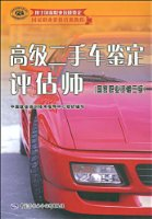 高級二手車鑒定評估師(國家職業資格3級)