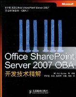 Office SharePoint Server 2007 OBA 开发技术精解