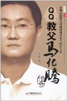 QQ教父马化腾传奇