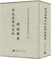 河北省明代長城碑刻輯錄(上下冊)(豎排版)