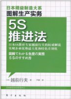 日本精益制造大系•圖解生産實務:5S推進法