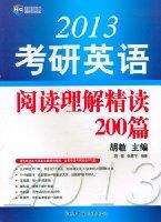 新航道•2013考研英語閱讀理解精讀200篇