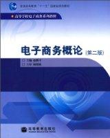 电子商务概论(第2版)(2010改版)