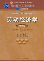 勞動經濟學(第3版)