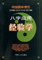 中国易学博览:八字应用经验学