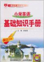 小学英语基础知识手册(第4次修订)