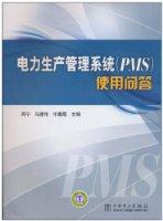 電力生産管理系統(PMS)使用問答