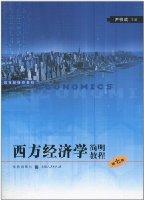 西方經濟學簡明教程(第7版)