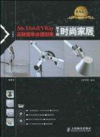 3ds Max&VRay高精度单体模型库:时尚家居(第1辑)(附DVD光盘2张)