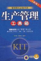 管理案頭必備手冊•生産管理工具箱(第2版)(附CD光盤1張)