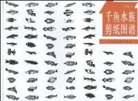 千魚水族剪紙圖譜