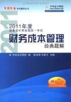 2011年度注册会计师全国统一考试•财务成本管理:经典题解