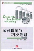 公司税制与纳税筹划