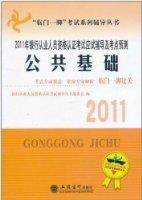 2011年银行从业人员资格认证考试应试辅导及考点预测:公共基础