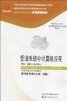 國試書業•管理系統中計算機應用試卷(經濟管理類專業公共課•最新版)