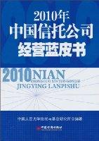 2010年中国信托公司经营蓝皮书