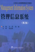 管理信息系統(第2版)
