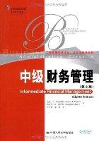 中級财務管理(第8版)