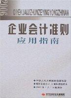 2006企業會計準則應用指南