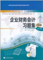 企业财务会计习题集•会计专业(第4版)(附光盘1张)