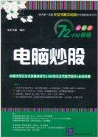 72小时精通•电脑炒股(全彩版)(附DVD-ROM光盘1张)