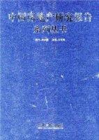 中国房地产研究报告系列丛书(3册)