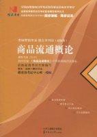 国试书业•商品流通概论(市场营销专业•独立本科段•最新版)