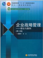 企业战略管理:理论与案例(第3版)