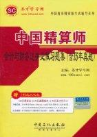 中国精算师•会计与财务过关必做习题集(含历年真题)