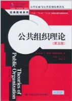 公共組織理論(第5版)