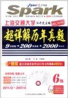 星火英语•大学英语6级超详解历年真题(2011.12-2007.12)(附CD光盘1张)