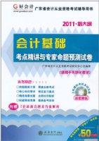 好会计•会计基础:考点精讲与专家命题预测试卷(2011新大纲)(附CD-ROM光盘1张)