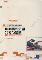 国际货物运输实务与案例