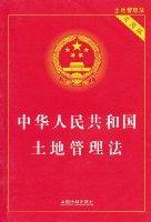 中华人民共和国土地管理法(实用版)