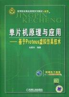 高等院校精品课程系列教材•省级•单片机原理与应用:基于Proteus虚拟仿真技术(附CD光盘1张)